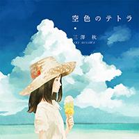 空色のテトラ / 三澤秋(2013)